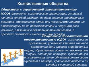 Хозяйственные общества Обществом с ограниченной ответственностью (ООО) призна