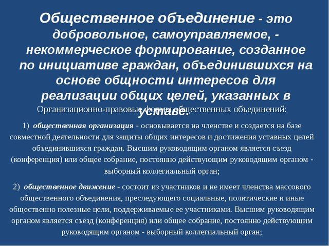 Общественное объединение- это добровольное, самоуправляемое, - некоммерческо...