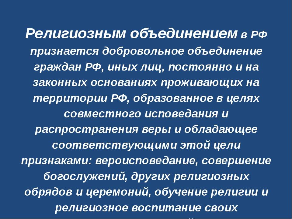 Религиозным объединениемв РФ признается добровольное объединение граждан РФ,...