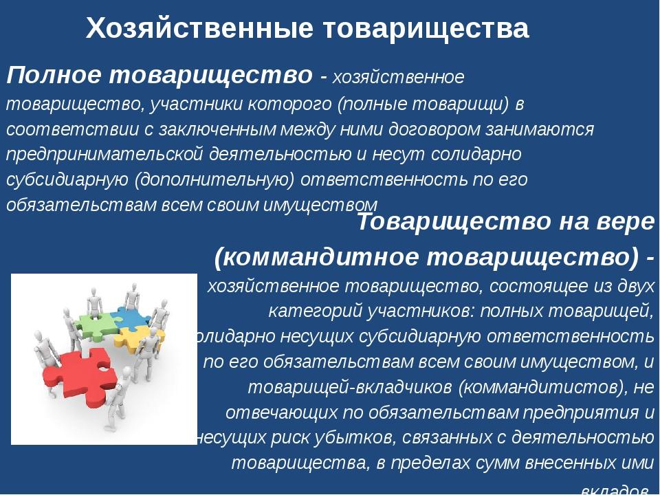 Хозяйственные товарищества Полное товарищество- хозяйственное товарищество,...