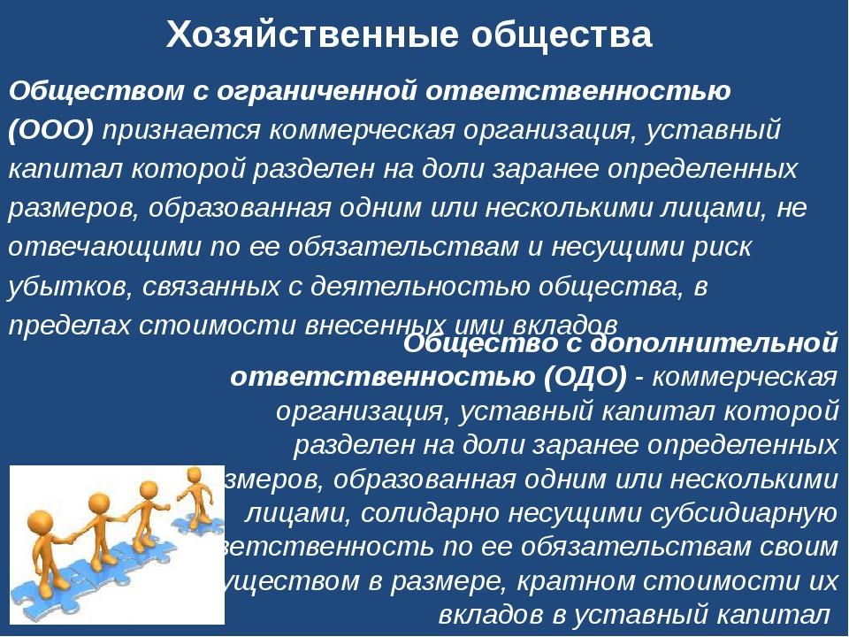 Хозяйственные общества Обществом с ограниченной ответственностью (ООО) призна...