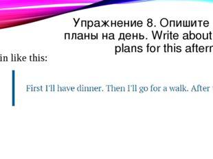 Упражнение 8. Опишите свои планы на день. Write about your plans for this aft
