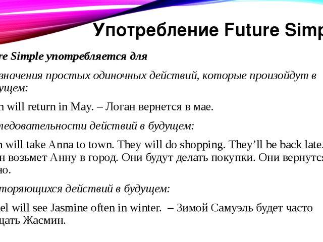 Употребление Future Simple: Future Simple употребляется для обозначения прост...