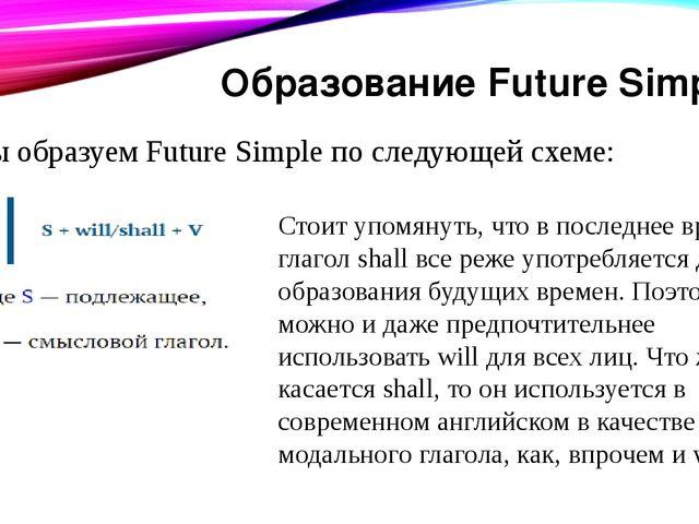 Образование Future Simple. Мы образуем Future Simple по следующей схеме: Стои...