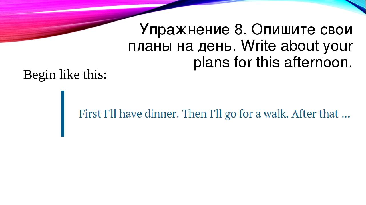 Упражнение 8. Опишите свои планы на день. Write about your plans for this aft...