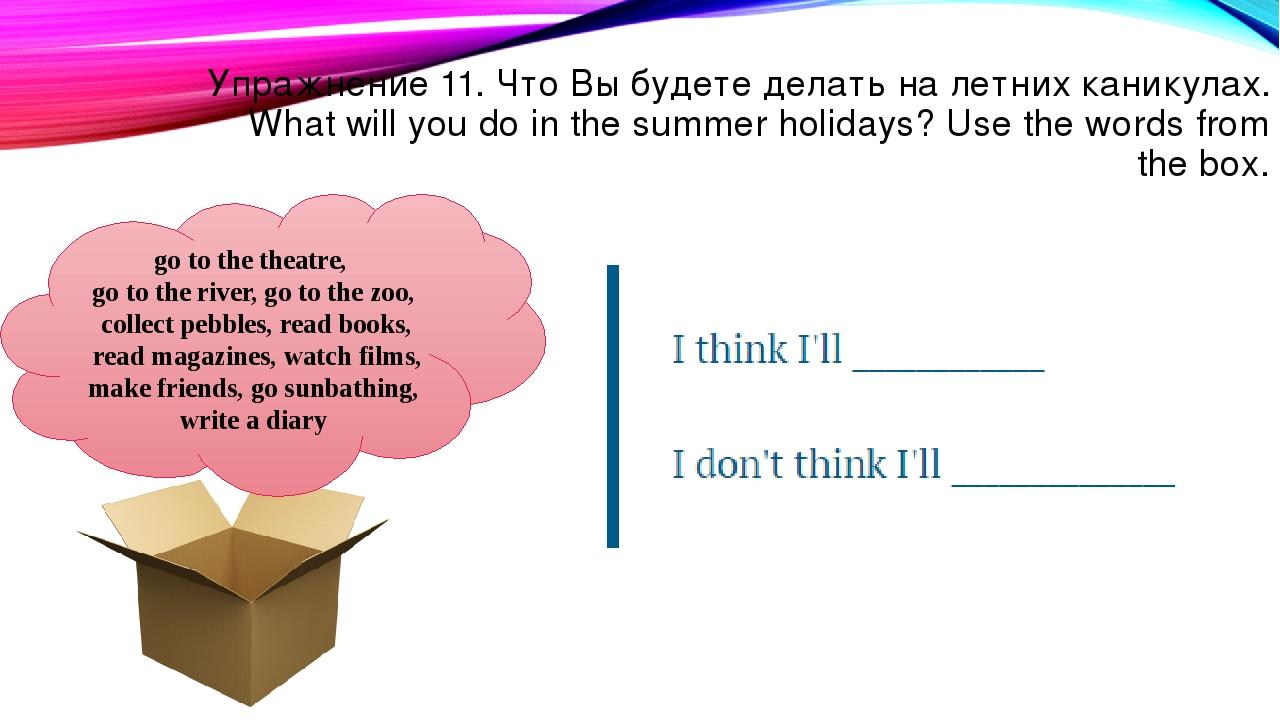 Упражнение 11. Что Вы будете делать на летних каникулах. What will you do in...