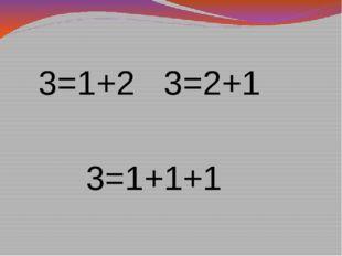 3=1+2 3=2+1  3=1+1+1