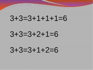 3+3=3+1+1+1=6 3+3=3+2+1=6 3+3=3+1+2=6