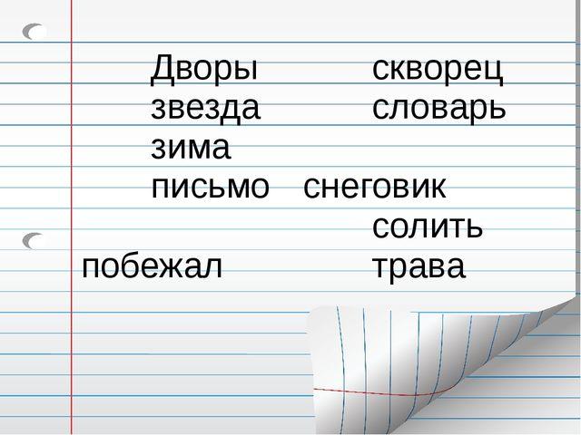 Дворы звезда зима письмо побежал скворец словарь снеговик солить трава