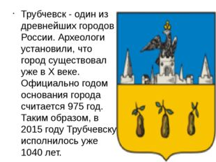 Трубчевск - один из древнейших городов России. Археологи установили, что гор