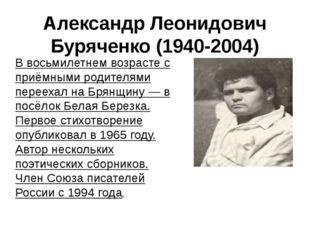 Александр Леонидович Буряченко (1940-2004) В восьмилетнем возрасте с приёмным