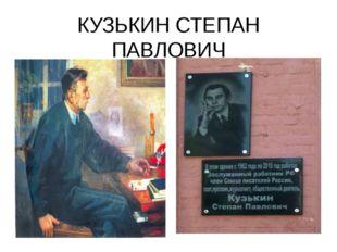 КУЗЬКИН СТЕПАН ПАВЛОВИЧ