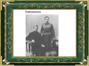 Родители поэта С сестрами Катей и Шурой, 1912 год