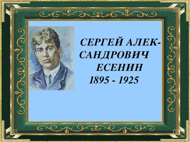 СЕРГЕЙ АЛЕК- САНДРОВИЧ ВИ ЕСЕНИН 1895 - 1925