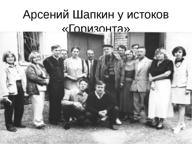 Арсений Шапкин у истоков «Горизонта»