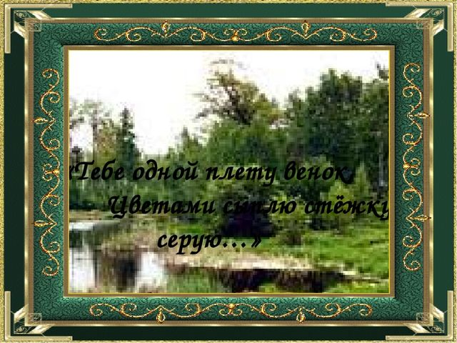 «Тебе одной плету венок, Цветами сыплю стёжку серую…»