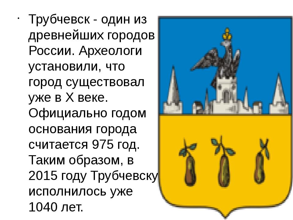 Трубчевск - один из древнейших городов России. Археологи установили, что гор...