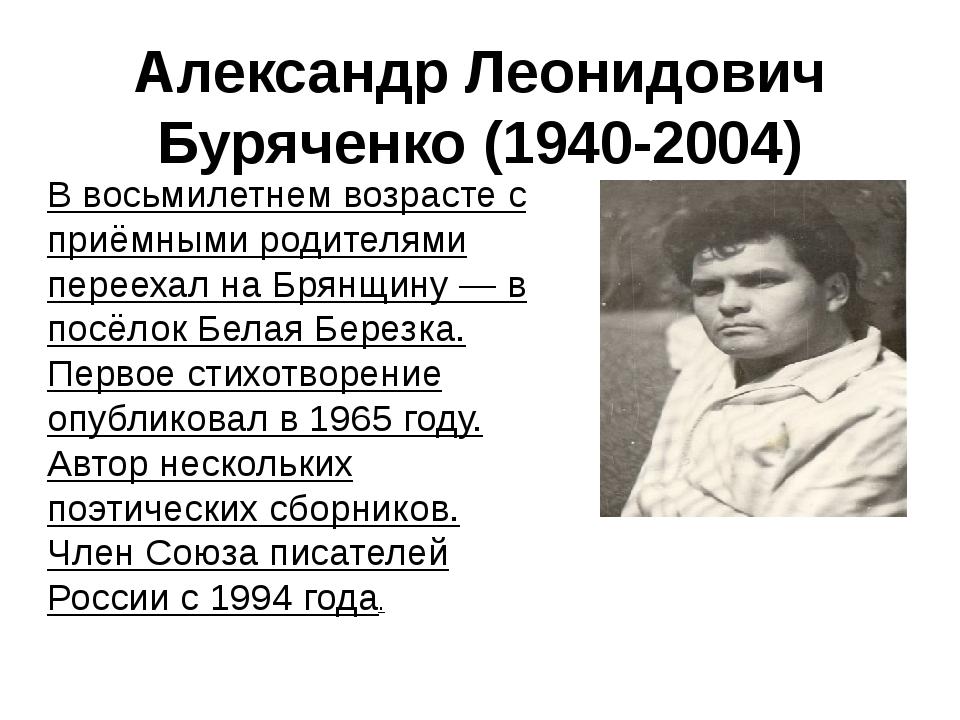 Александр Леонидович Буряченко (1940-2004) В восьмилетнем возрасте с приёмным...