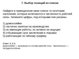 7. Выбор позиций из списка Ответ: 2, 3, 5. Домохозяйки — выбывшие из состава