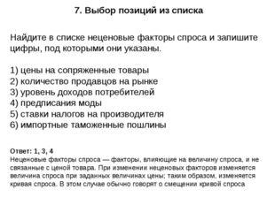 7. Выбор позиций из списка Ответ: 1, 3, 4 Неценовые факторы спроса — факторы,