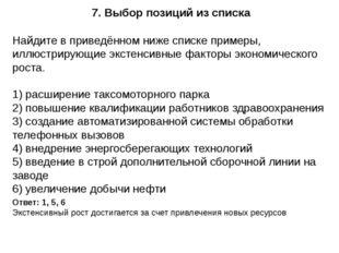 7. Выбор позиций из списка Ответ: 1, 5, 6 Экстенсивный рост достигается за сч