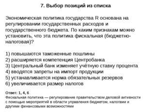 7. Выбор позиций из списка Ответ: 1, 4, 6 Фискальная политика— регулирование