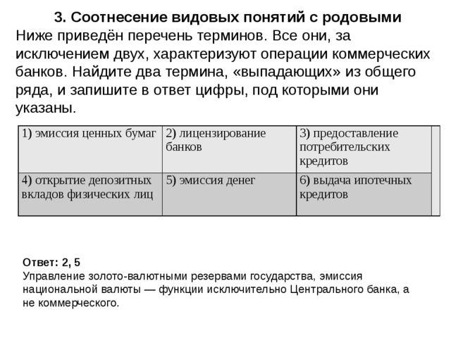 3. Соотнесение видовых понятий с родовыми Ответ: 2, 5 Управление золото-валют...
