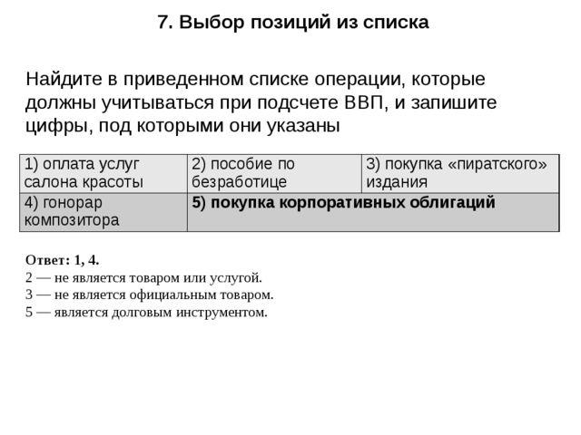 7. Выбор позиций из списка Найдите в приведенном списке операции, которые дол...