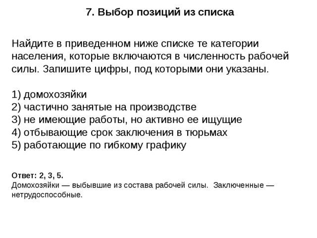 7. Выбор позиций из списка Ответ: 2, 3, 5. Домохозяйки — выбывшие из состава...