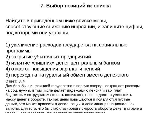 7. Выбор позиций из списка Ответ: 3, 4 Для борьбы с инфляцией государство в п...
