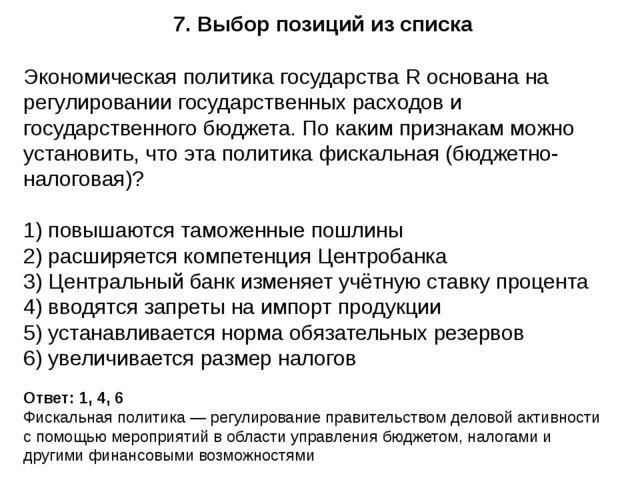 7. Выбор позиций из списка Ответ: 1, 4, 6 Фискальная политика— регулирование...