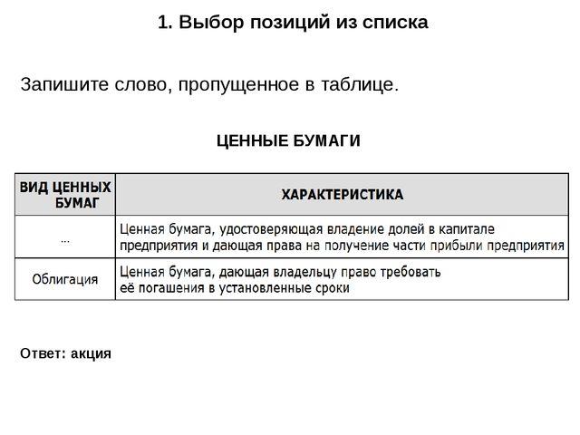 1. Выбор позиций из списка Ответ: акция Запишите слово, пропущенное в таблице...