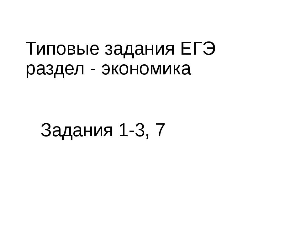 Типовые задания ЕГЭ раздел - экономика Задания 1-3, 7