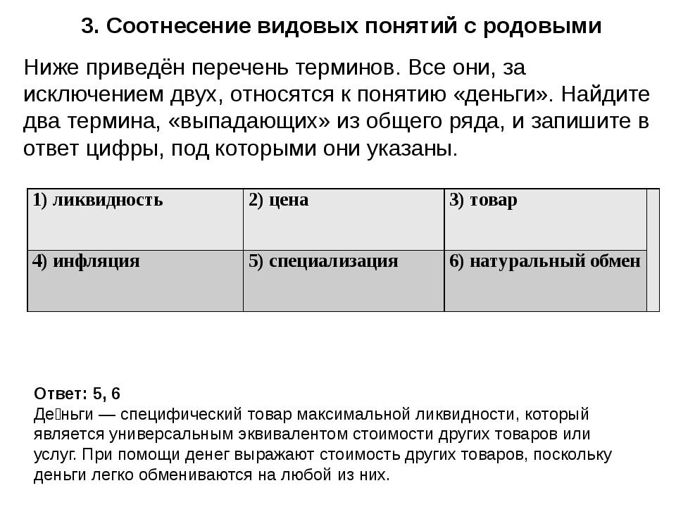 3. Соотнесение видовых понятий с родовыми Ответ: 5, 6 Де́ньги — специфический...