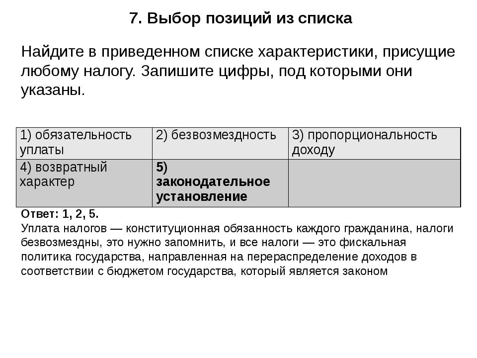 7. Выбор позиций из списка Ответ: 1, 2, 5. Уплата налогов—конституционная о...
