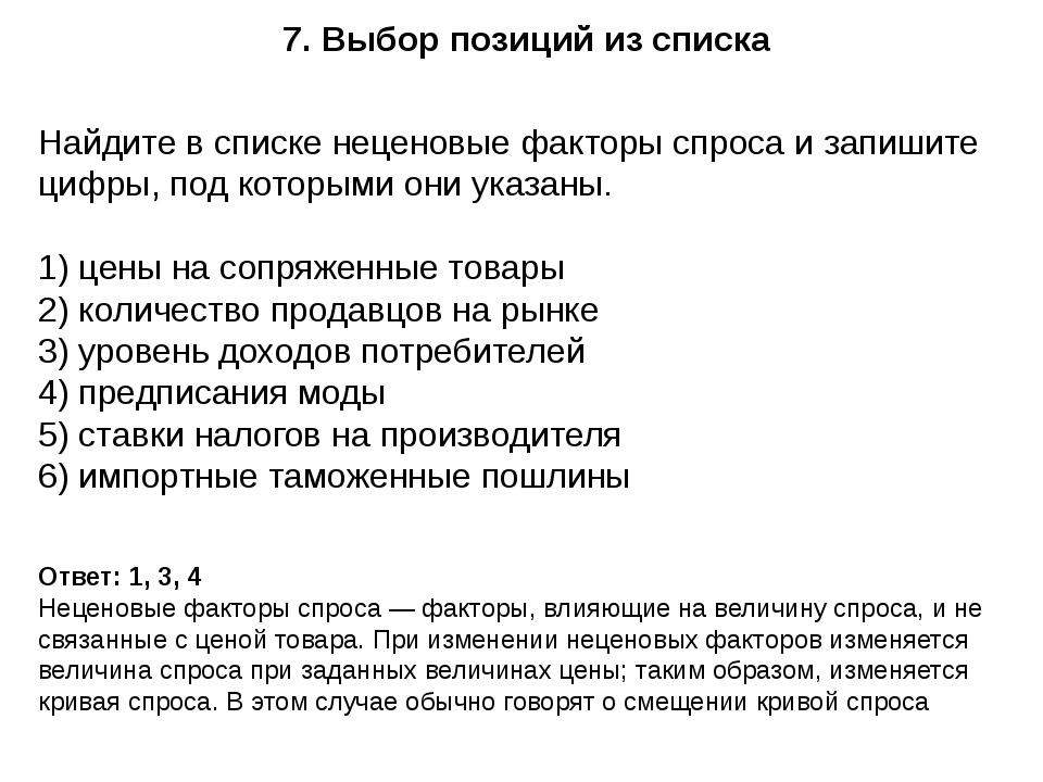 7. Выбор позиций из списка Ответ: 1, 3, 4 Неценовые факторы спроса — факторы,...