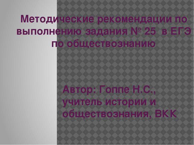 Методические рекомендации по выполнению задания № 25 в ЕГЭ по обществознанию...