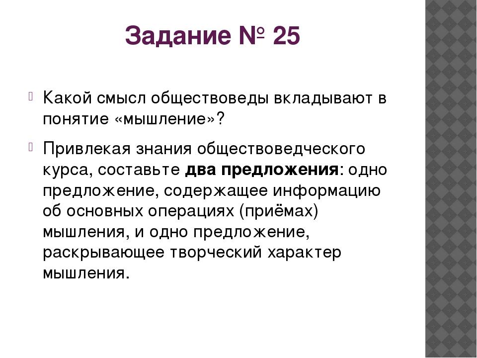 Задание № 25 Какой смысл обществоведы вкладывают в понятие «мышление»? Привле...