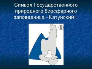Символ Государственного природного биосферного заповедника «Катунский»
