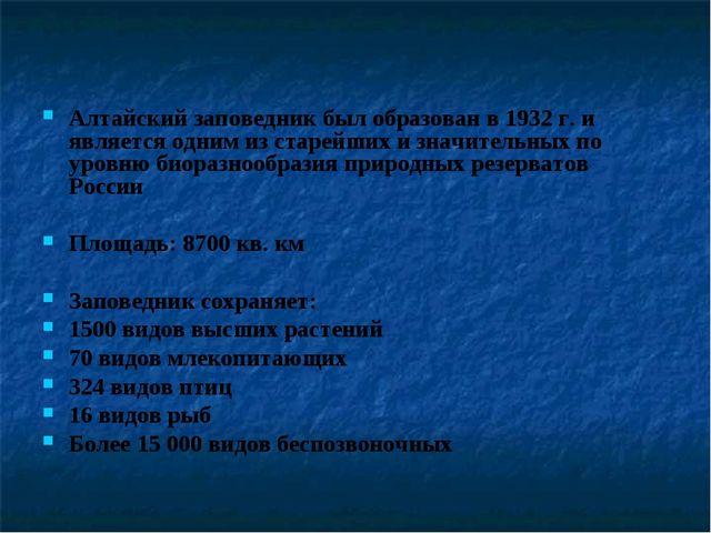Алтайский заповедник был образован в 1932 г. и является одним из старейших и...