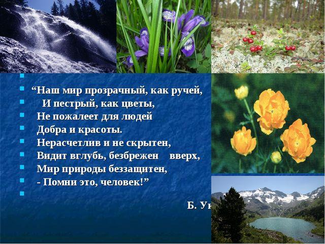 """""""Наш мир прозрачный, как ручей, И пестрый, как цветы, Не пожалеет для людей..."""