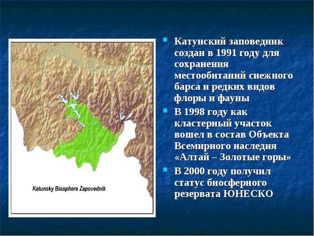 Катунский заповедник создан в 1991 году для сохранения местообитаний снежного...