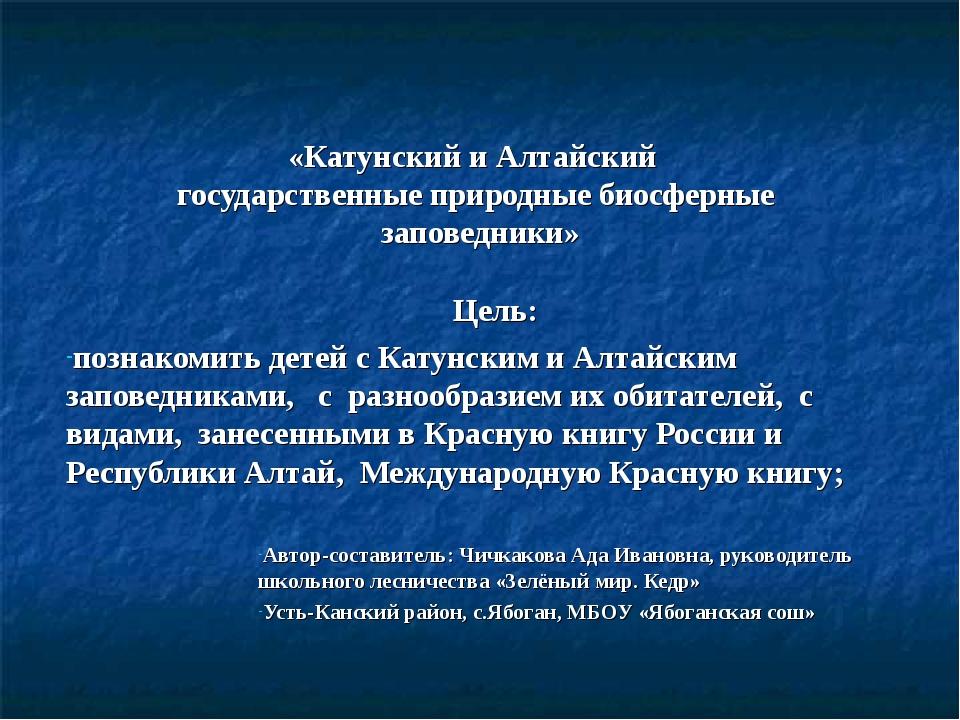 «Катунский и Алтайский государственные природные биосферные заповедники» Цель...