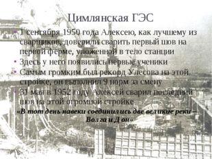 1 сентября 1950 года Алексею, как лучшему из сварщиков, доверили сварить перв