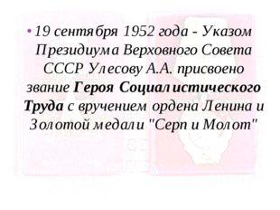 19 сентября 1952 года - Указом Президиума Верховного Совета СССР Улесову А.А.