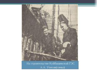 На строительстве Куйбышевской ГЭС На строительстве Куйбышевской ГЭС       А