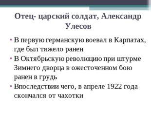 В первую германскую воевал в Карпатах, где был тяжело ранен  В первую герман