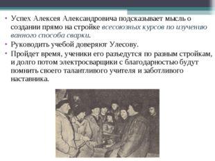 Успех Алексея Александровича подсказывает мысль о создании прямо на стройке в