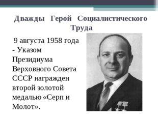 9 августа 1958 года - Указом Президиума Верховного Совета СССР награжден втор