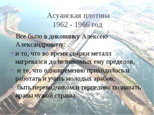Все было в диковинку Алексею Александровичу:     Все было в диковинку Алексе